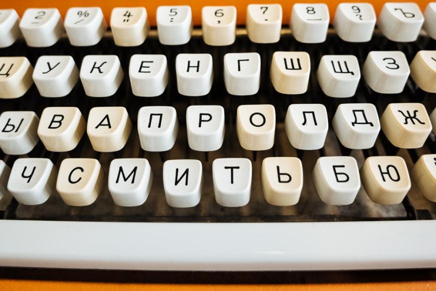 Close up of Russian Typewriter, KGB Museum, Tallinn, Estonia, Europe