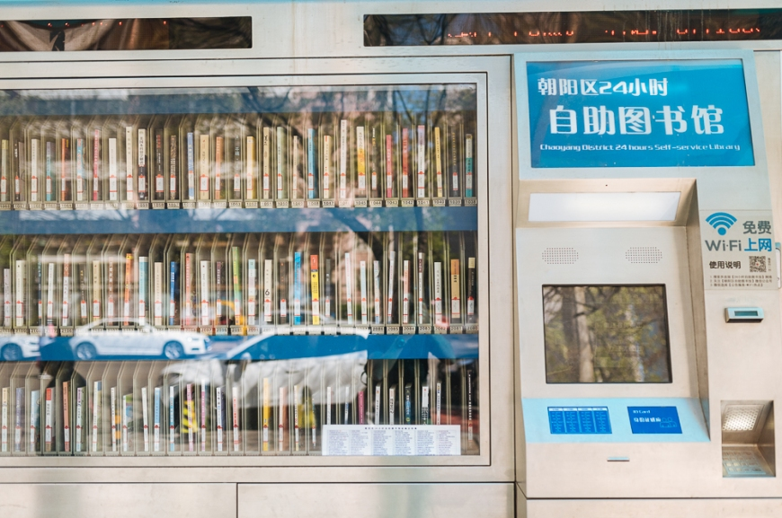 Library Vending Machine, Beijing, China
