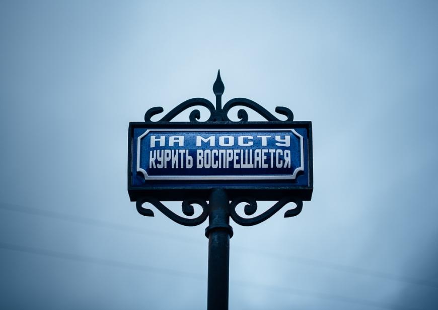'No Smoking' Signage, Saint Petersburg, Leningrad Oblast, Russia
